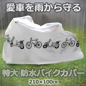 防水 特大サイズ 自転車 バイク カバー 防雨 防雪 防犯 黄砂 サビ予防 ロードバイク サイクリング KZ-TOTTA 即納|kasimaw