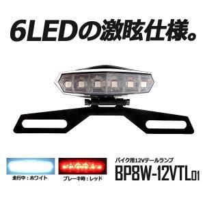 バイク用 6LEDテールライト 12V 走行中白 ブレーキ時赤 KZ-BP8W-12VTL01|kasimaw