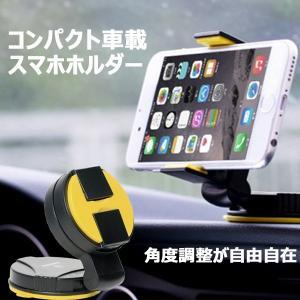 車載 スマホ 携帯 ホルダー コンパクト 360度 回転 角度 調節 可能 吸盤 固定 装着 設置 カー 用品 車 KZ-RM-07 即納|kasimaw