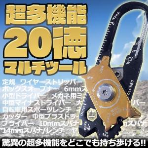 超多機能 20徳 カラビナ型 マルチツール 工具 KZ-TU200US  即納|kasimaw