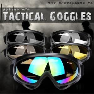 タクティカルゴーグル サバゲー 防護 グラス 保護 メガネ 眼 目 スノボー スキー ウィンタースポーツ UVカット KZ-X400 即納