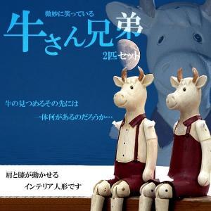 牛さん 兄弟 2匹セット インテリア 人形 フィギュア KZ-SK606 予約|kasimaw
