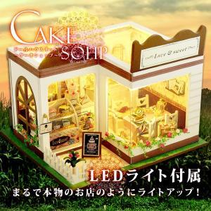 LEDライト付属 西洋風 ドールハウス ケーキショップ カフェ 組み立てキット 照明 点灯 人形 おもちゃ ホビー KZ-TD5-Z 即納|kasimaw