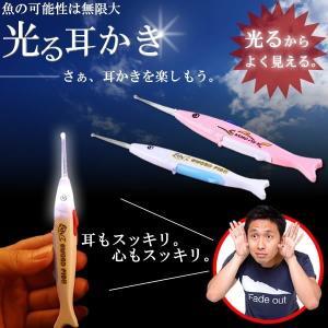 光る 耳かき 魚型 魚 耳 掃除 LED 穴 快感 おもしろ ユニーク 子供 大人 KZ-SAKANA-MIMI 予約|kasimaw