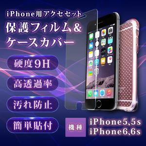 iPhone対応 液晶保護フィルム&ケースカバー 2点セット スマホケース シリコン iPhone5 5 6 6s 9H 強化ガラス KZ-FLMCEW 即納|kasimaw