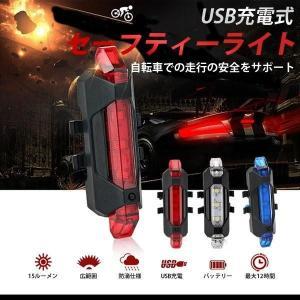 USB充電式 セーフティーライト 自転車での走行の安全をサポート  爆光LED搭載 MAX15ルーメ...
