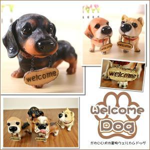 ミニ 犬 置物 WELCOME ウェルカム犬 玄関 インテリア アニマル グッズ フィギュア コレクション KZ-WELDOG 予約|kasimaw