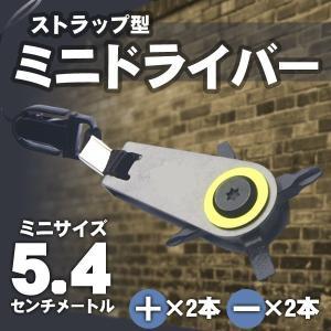 ストラップ型 ミニ ドライバー 工具 マルチツール サバイバル アウトドア KZ-EDCMINI-1  即納|kasimaw
