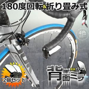 自転車用 背面ミラー 2台セット 事故 防止 180度回転 二輪車 折り畳み式 危険 コンパクト 安全 KZ-ROCES 即納 kasimaw