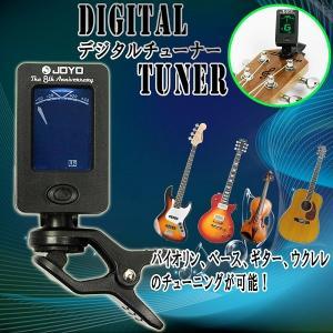 デジタル チューナー アコギ アコースティック ギター ベース バイオリン ウクレレ チューニング コンパクト KZ-JT01 即納 kasimaw