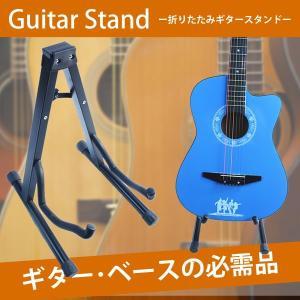 ギタースタンド エレキギター ベース 折りたたみ コンパクト スタンド 折り畳み アコギ 小型 KZ-GITA-ST  即納|kasimaw