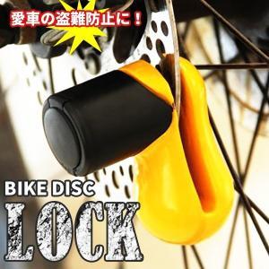 自転車 バイク ディスク ロック ペダル 盗難 対策 施錠 防犯 ロード マウンテン KZ-TY115 即納|kasimaw