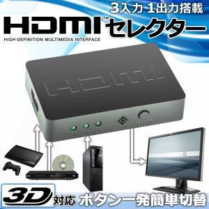 電源不要 HDMIセレクター 切替器 3入力 1出力 3D対応 4K対応 KZ-301A 即納