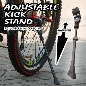 自転車 サイド スタンド ロード マウンテン クロス バイク 長さ 調節 調整 可能 軽量 200g アルミ KZ-KW614  即納|kasimaw
