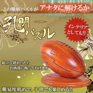 カラクリ 孔明 パズル ラグビーボール スタンド インテリア 知恵の輪 知育 KZ-XF002 予約|kasimaw
