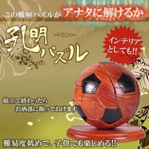 カラクリ 孔明 パズル ラグビーボール スタンド インテリア 知恵の輪 知育 KZ-KMEIPZ2  予約|kasimaw
