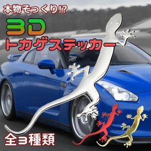 車用 3D トカゲ ステッカー オシャレ シール 貼るだけ 簡単 デザイン 外装 装飾 TOKAST3|kasimaw