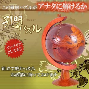 カラクリ 孔明 パズル 地球儀 スタンド インテリア 知恵の輪 知育 KZ-KMEIPZ3  予約|kasimaw