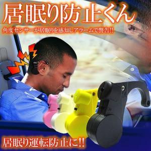 居眠り防止くん アラーム 角度感知 センサー ブラック 安全運転 簡単使用 電池式 KZ-INEBOU 即納|kasimaw