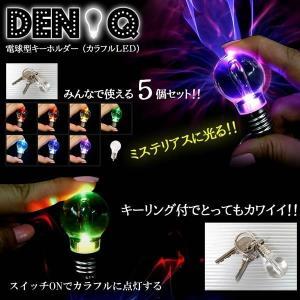 電球 LED キーホルダー 5個 セット カラフル DEN-Q バルブ KZ-BULB-KEY 即納|kasimaw