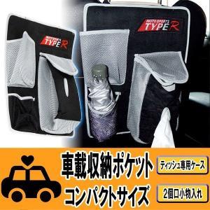 車載 収納ポケット コンパクト ティッシュ スリム メッシュ カー 用品 整理 整頓 KZ-TR-1985|kasimaw
