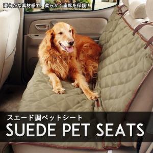 ペットシート スエード調 やわらか ドライブシート 犬 KZ-MDSH0071 即納 kasimaw