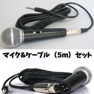 マイク ケーブル セット 5m 有線 KZ-MC-KB1 予約|kasimaw
