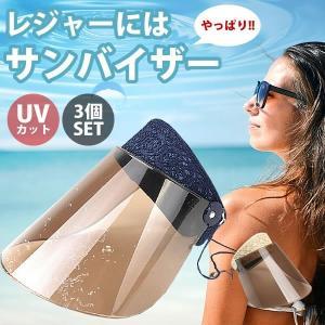 サンバイザー 3個セット 晴雨兼用 UV99%カット 紫外線対策 アゴ紐付き レジャー KZ-15324  即納|kasimaw