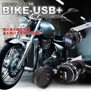 バイク用 増設 USBポート 1口 出力 2.1A 電圧 チェッカー 表示 充電 スマホ 急速充電 5V KZ-CS-418A1 即納|kasimaw