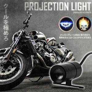 バイク用 プロジェクションライト スポットライト カスタム ドクロ コウモリ 照明 即納-JC-309|kasimaw