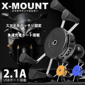X-MOUNT バイク用 スマホ マウント ホルダー スマートフォン X型 クロス USBポート搭載 1口 2.1A 急速充電 即納-CS-416A3 即納|kasimaw