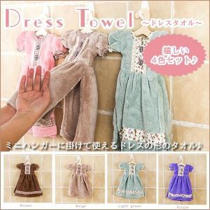手が拭ける 可愛いドレスタオル 4色セット お買い得4枚セット タオル トイレ 洗面所 -DRESSTOW 即納|kasimaw