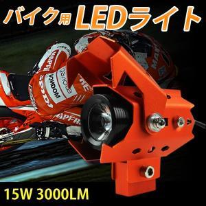 LEDライト フォグランプ ヘッドライト バイク専用 防水 15W 3000LM 予約-JC-488|kasimaw