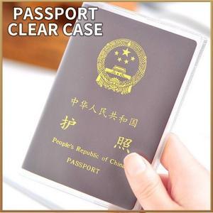 パスポートケース 半透明 クリアー シンプル 旅行 収納 生活 雑貨 トラベル アイテム KZ-PASSCASE01 即納|kasimaw