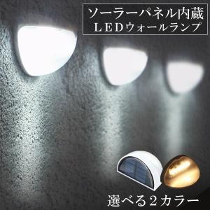 ソーラーパネル内蔵 防水 LED ウォールランプ ガーデニング 自動点灯 KZ-N760-B  即納|kasimaw