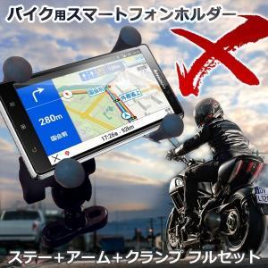バイク バーハンドル スマホホルダー フルセット アーム クランプ スマートフォン KZ-BIKE-SHX 即納|kasimaw