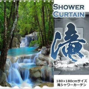 滝 シャワーカーテン 180cm バスカーテン ユニットバス 間仕切り インテリア KZ-SWCTN-TKI 即納|kasimaw