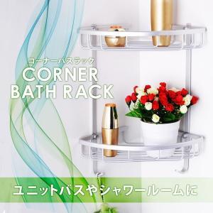 コーナーバスラック 2段 アルミ製 コーナーラック シャンプー お風呂 浴室 壁面 収納 棚 バス用品 KZ-RAKU059 予約|kasimaw