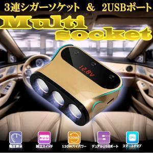 3連シガーソケット 2USBポート 電圧表示 独立電源スイッチ 車内 カー用品 旅行 車中泊 便利 KZ-MULTIS 即納|kasimaw