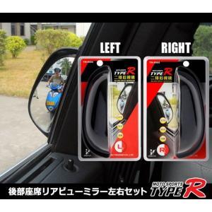 車用 セダンなどに 汎用 後部座席用 補助ミラー 左右SET KZ-YH-9994-LR-SET 即納|kasimaw