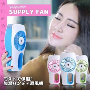 サプリファン ミスト 保湿 加湿 USB 充電式 ハンディ コンパクト 扇風機 小型 美容 肌 スキンケア オフィス 外出先 KZ-USBSENPU 予約|kasimaw
