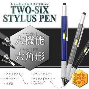 トゥーシックス スタイラスペン 2本セット タッチペン ボールペン スケール 水平器 ドライバー プラス マイナス 多機能 アルミ KZ-XXY-N006 即納|kasimaw