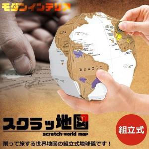 スクラッ地図 世界地図 地球儀 デザイン スクラッチ インテリア 旅行 おしゃれ テーブル KZ-SUKURATIZU2  即納|kasimaw