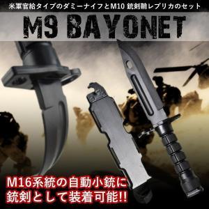 ダミーナイフ M9 バヨネット BAYONET M16 銃剣 レプリカ トレーニング コスプレ サバゲー 短刀 KZ-M9BAYONET 即納|kasimaw