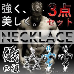 メンズ ネックレス 儀の組 3点セット 男性用 アクセサリー ファッション チタン PU レザー お洒落 お買い得 SH-MENNECK02 即納|kasimaw