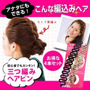 三つ編みヘアピン 編み込み ツイスターピン 4個セット 髪 ヘアアレンジ ヘアスタイル スタイリング ファッション 美容 理容 KZ-MITUAMI 即納|kasimaw