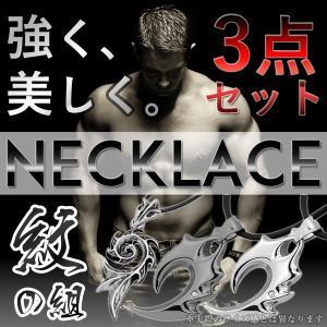 メンズ ネックレス 紋の組 3点セット 男性用 アクセサリー ファッション チタン PU レザー お洒落 お買い得 SH-MENNECK01 即納|kasimaw