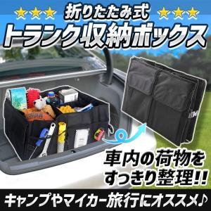 折りたたみ式 トランク 収納 ボックス トランクオーガナイザー 車内収納 車中泊 旅行 帰省 キャンプ KZ-TRNK-OGNZ 即納|kasimaw