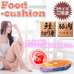 フード クッション サーモン 鮭 切り身 豚肉 ベーコン おもしろ インテリア 枕 インパクト KZ-SINSEN 予約 kasimaw