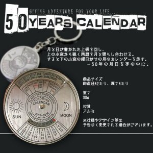 人生に少し、冒険を 50年カレンダー キーホルダー KZ-50YCALE 即納|kasimaw